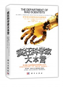 The Department of Mad Scientists Chinese cover